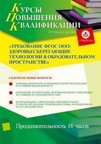 Требование ФГОС ООО: здоровьесберегающие технологии в образовательном пространстве (16 часов)