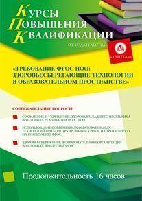 Требование ФГОС НОО: здоровьесберегающие технологии в образовательном пространстве (16 часов)
