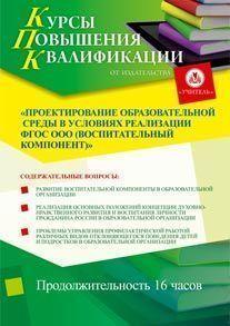 Проектирование образовательной среды в условиях реализации ФГОС ООО (воспитательный компонент) (16 часов)