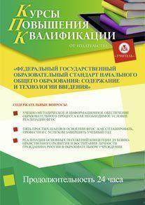 Федеральный государственный образовательный стандарт начального общего образования: содержание и технологии введения (24 часа)