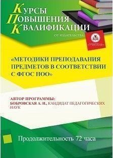 Методики преподавания предметов в соответствии с ФГОС НОО (72 часа)