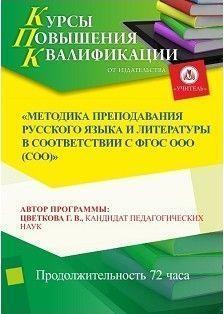 Методика преподавания русского языка и литературы в соответствии с ФГОС ООО (СОО)
