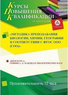 Методика преподавания биологии, химии,  географии  в соответствии с ФГОС ООО (СОО)