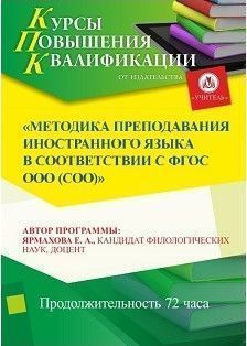 Методика преподавания иностранного языка  в соответствии с ФГОС ООО (СОО)