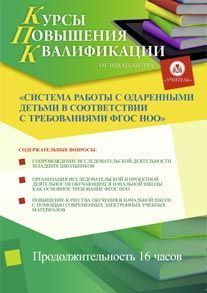 Система работы с одаренными детьми в соответствии с требованиями ФГОС НОО (16 часов)