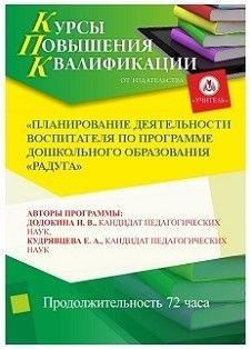Планирование деятельности воспитателя по программе дошкольного образования «Радуга»