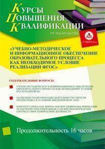 Учебно-методическое и информационное обеспечение образовательного процесса как необходимое условие реализации ФГОС (16 часов)