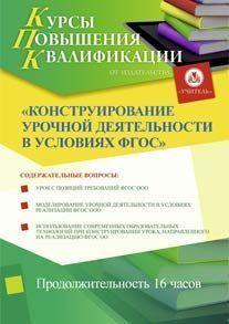 Конструирование урочной деятельности в условиях ФГОС (16 часов)