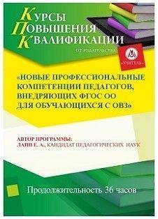 Новые профессиональные компетенции педагогов, внедряющих ФГОС ОО для обучающихся с ОВЗ