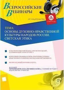 Основы духовно-нравственной культуры народов России. Светская этика