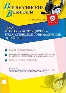 ФГОС НОО: коррекционно-педагогическое сопровождение детей с ОВЗ