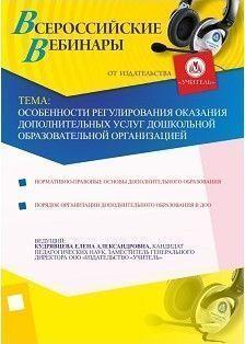Особенности регулирования оказания дополнительных услуг дошкольной образовательной организацией