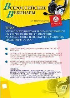 Учебно-методическое и организационное обеспечение процесса обучения русскому языку и литературе в условиях введения ФГОС ООО