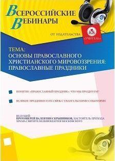 Основы православного христианского мировоззрения: православные праздники