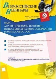 Анализ программ историко-обществоведческого содержания в рамках ФГОС ООО