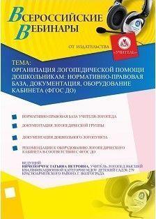 Организация логопедической помощи дошкольникам: нормативно-правовая база, документация, оборудование кабинета (ФГОС ДО)