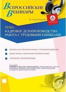 Кадровое делопроизводство: работа с трудовыми книжками