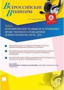 Формирование навыков и привычек нравственного поведения дошкольников (ФГОС ДО)