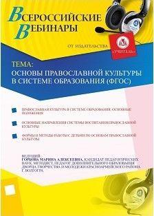 Основы православной культуры в системе образования (ФГОС)