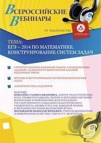 ЕГЭ – 2014 по математике. Конструирование систем задач