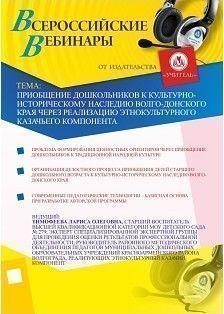Приобщение дошкольников к культурно-историческому наследию Волго-Донского края через реализацию этнокультурного казачьего компонента