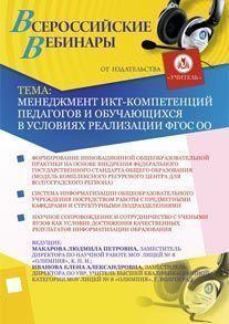 Менеджмент ИКТ-компетенций педагогов и обучающихся в условиях реализации ФГОС ОО