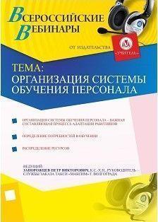 Организация системы обучения персонала