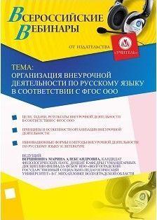 Организация внеурочной деятельности по русскому языку в соответствии с ФГОС ООО