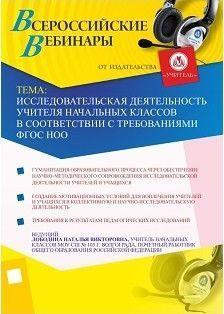 Исследовательская деятельность учителя начальных классов в соответствии с требованиями ФГОС НОО