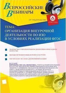 Организация внеурочной деятельности по ИЗО в условиях реализации ФГОС