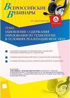 Обновление содержания образования по технологии в условиях реализации ФГОС ООО