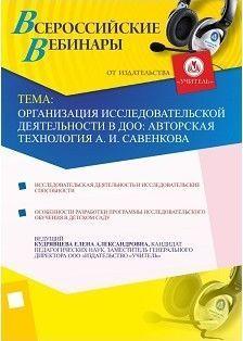 Организация исследовательской деятельности в ДОО: авторская технология А.И. Савенкова