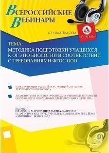 Методика подготовки учащихся к ОГЭ по биологии в соответствии с требованиями ФГОС ООО