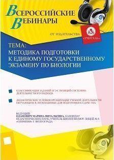 Методика подготовки к Единому государственному экзамену по биологии