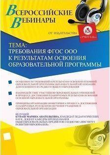 Требования ФГОС ООО к результатам освоения образовательной программы