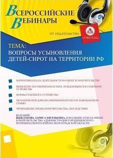 Вопросы усыновления детей-сирот на территории РФ