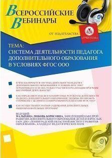 Система деятельности педагога дополнительного образования в условиях ФГОС ООО