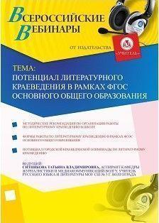 Потенциал литературного краеведения в рамках ФГОС основного общего образования