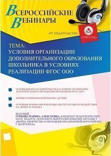 Условия организации дополнительного образования школьника в условиях реализации ФГОС ООО