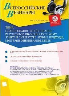 Планирование и оценивание результатов обучения русскому языку и литературе: новые подходы, критерии оценивания, КИМы