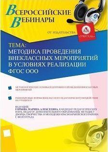 Методика проведения внеклассных мероприятий в условиях реализации ФГОС ООО