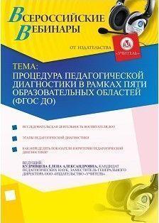 Процедура педагогической диагностики в рамках пяти образовательных областей (ФГОС ДО)