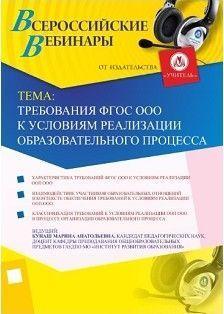 Требования ФГОС ООО к условиям реализации образовательного процесса