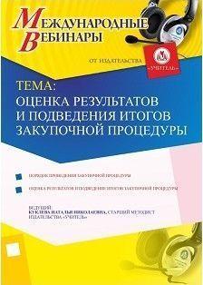 Международный вебинар «Оценка результатов и подведения итогов закупочной процедуры»