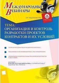 """Международный вебинар """"Организация и контроль разработки проектов контрактов и их условий"""""""