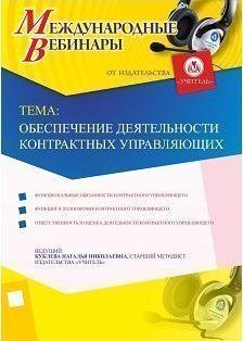 """Международный вебинар """"Обеспечение деятельности контрактных управляющих"""""""