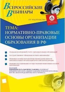 Нормативно-правовые основы организации образования в РФ