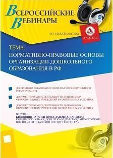 Нормативно-правовые основы организации дошкольного образования в РФ