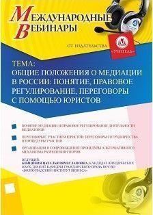"""Международный вебинар """"Общие положения о медиации в России: понятие, правовое регулирование, переговоры с помощью юристов"""""""