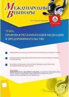 """Международный вебинар """"Правовая регламентация медиации в предпринимательстве"""""""